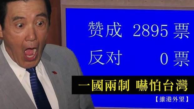 【維港外望】一國兩制 嚇怕台灣