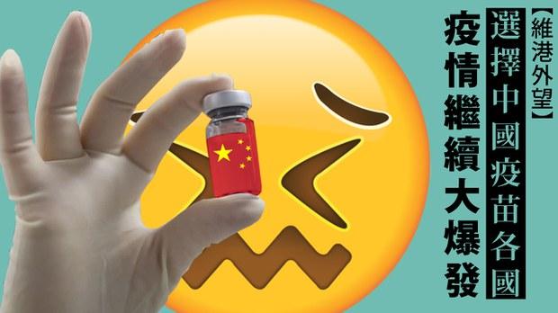 【維港外望】選擇中國疫苗各國 疫情繼續大爆發