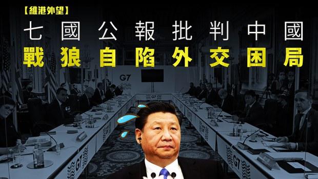 【維港外望】七國公報批判中國 戰狼自陷外交困局