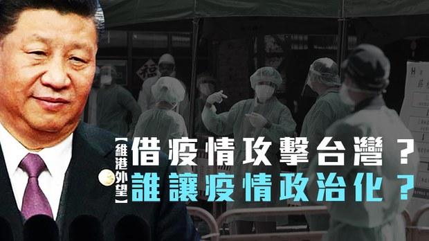 【维港外望】借疫情攻击台湾?谁让疫情政治化?