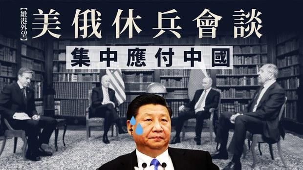 【維港外望】美俄休兵會談 集中應付中國