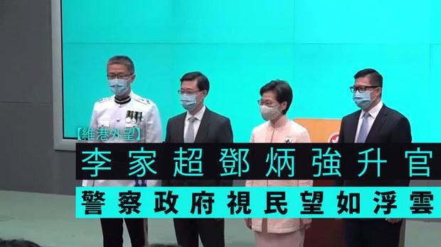 【維港外望】李家超鄧炳強升官 警察政府視民望如浮雲