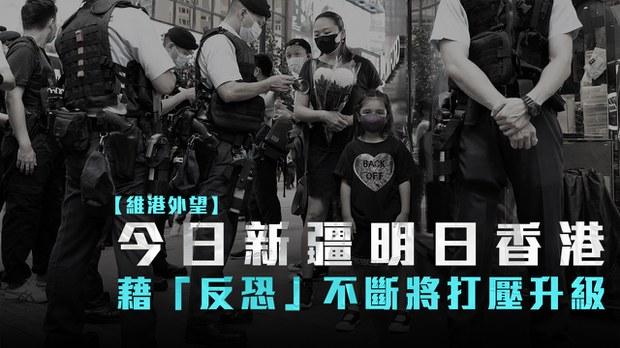 【維港外望】今日新疆明日香港 藉「反恐」不斷將打壓升級