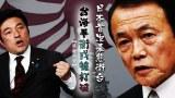 【维港外望】日本首次表态卫台 台海平衡或被打破