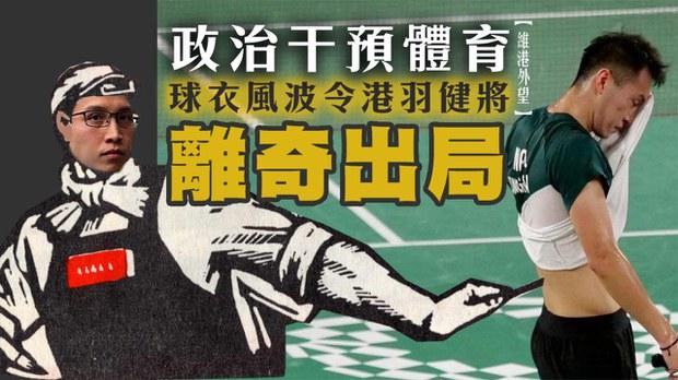 【维港外望】政治干预体育 球衣风波令港羽健将离奇出局