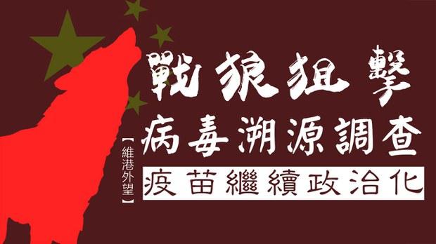 【维港外望】战狼狙击病毒溯源调查 疫苗继续政治化