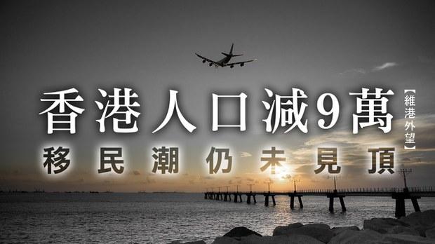 【维港外望】香港人口减9万 移民潮仍未见顶