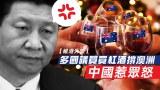 【維港外望】多國議員買紅酒撐澳洲 中國惹眾怒