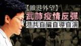 【維港外望】武肺疫情反彈 港共自編自導自演