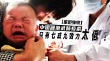 【維港外望】中國國藥武肺疫苗只有七成九效力太低?