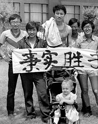 Shauna, 15 months, outside the Chinese Academy of Social Sciences. A banner urges China's leaders to avoid empty rhetoric and face facts, May 28, 1989.