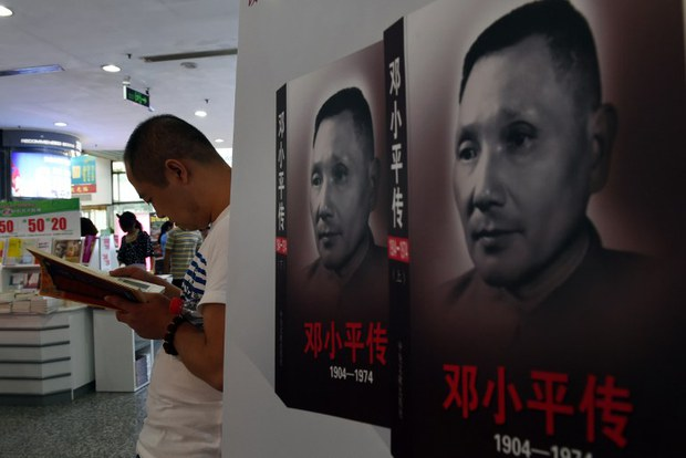 china-deng-xiaoping-anniversary-aug-2014.jpg
