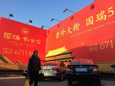 A billboard promotes a new luxury residential home in Beijing, March 7, 2014.