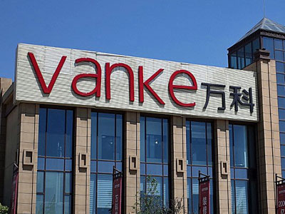 A billboard of Chinese real estate developer Vanke appears on the rooftop of a building at a residential quarter developed by Vanke in Ji'nan, eastern China's Shandong province, June 25, 2016.