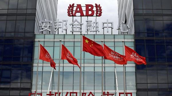 china-anbang-insurance-headquarters-beijing-aug25-2016.jpg