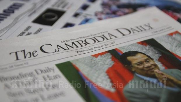 cambodia-cambo-daily-aug-2017.jpg