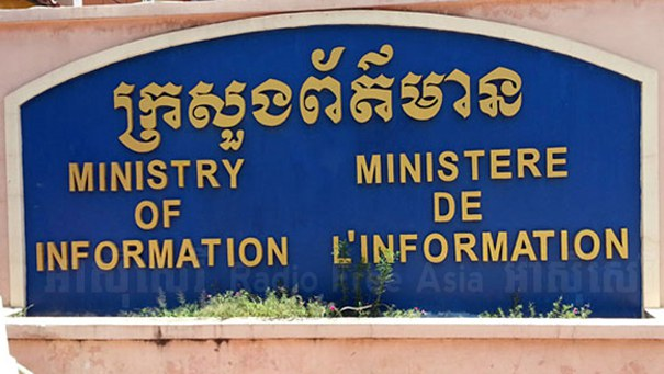 cambodia-ministry-of-information.jpg