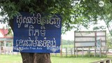 khmer-sign-071717.jpg