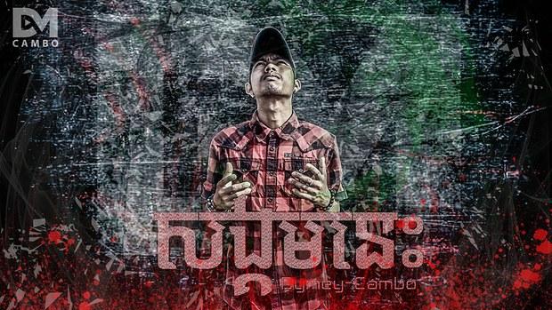 cambodia-dymey-cambo-1000.jpg