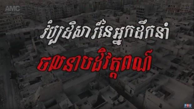 cambodia-color-revolution-video-crop.jpg