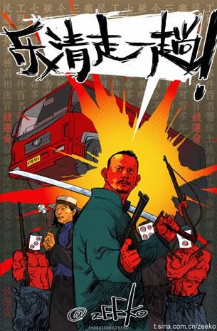 china-land-activist-305.jpg