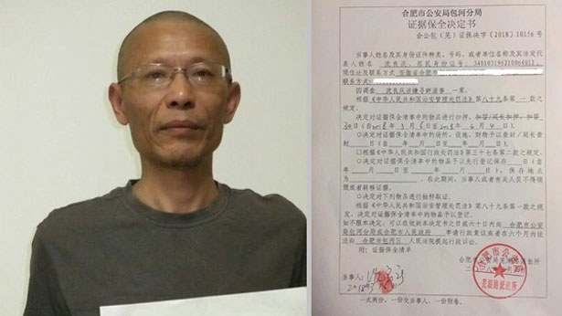 anhui-detainee-03072017.jpg