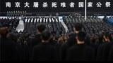 china-nanjing-massacre-ceremony-dec-2017.jpg