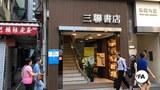 china-san-lian-bookstore-hk.jpg