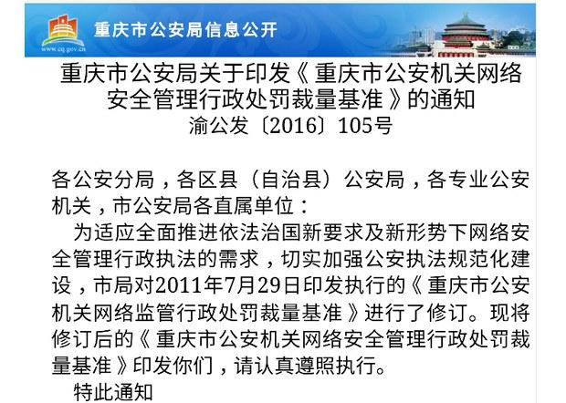 china-chongqing-vpn-ban-march-2017.jpg