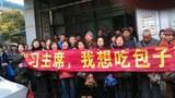 china-baozi-protest-jan-2014.jpg