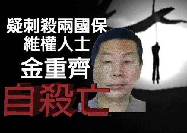 china-activist-07042016.jpg