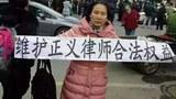 china-shu-xiangxin-petitioner-jan8-2016-600.jpg