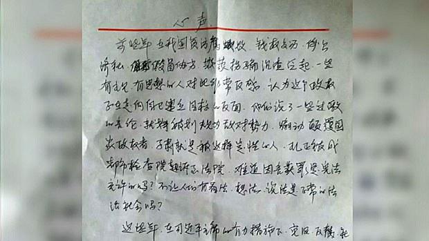 china-former-party-school-professor-zi-su-letter-dec12-2017.jpg