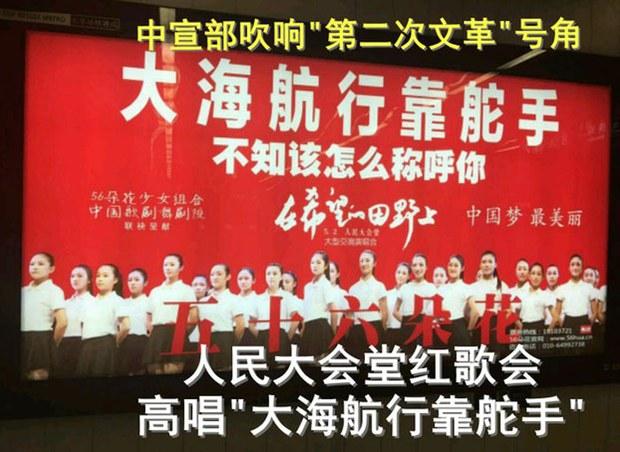 China's Leadership Sends Mixed Signals on Cultural Revolution