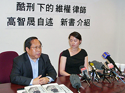Albert Ho (L), chairman of the China Human Rights Lawyer Concern Group, and Grace Geng (R), daughter of dissident lawyer Gao Zhisheng, address the media at the book launch in Hong Kong, June 14, 2016.