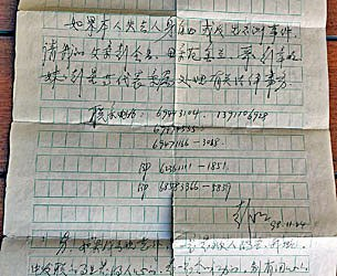 china-peng-ming-letter-undated-photo-305.jpg