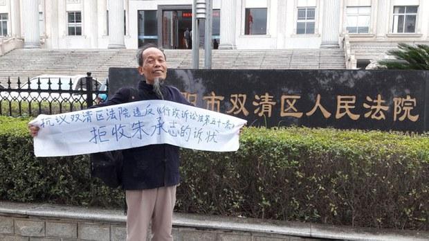 china-activist-zhu-chengzhi-undated-photo.jpeg