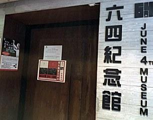 china-hong-kong-june4-museum-entrance-mar26-2016-305.jpg