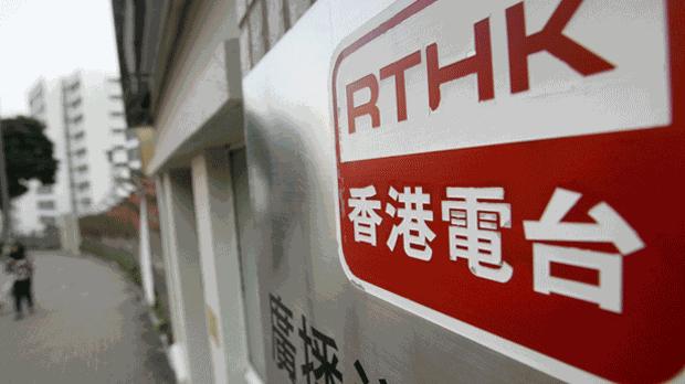 Hong Kong Broadcaster Fires Reporter, Deletes Critical Programs