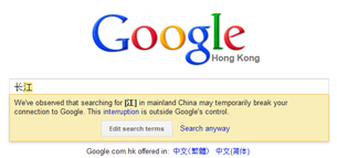A screenshot of Google's Hong Kong-based search website displaying a notification about a sensitive search term. RFA