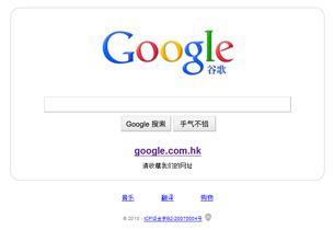 A Screen Grab Of Google Cn July 9 2010