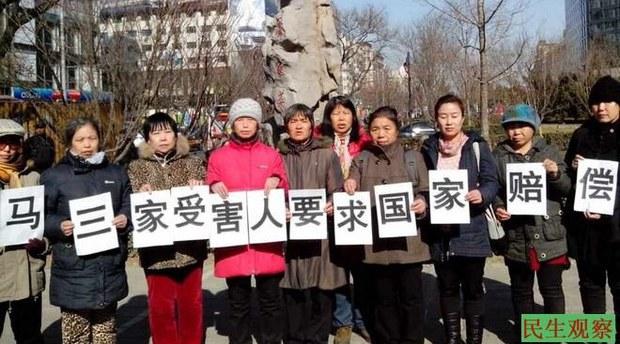 china-masanjia-chrd.jpg