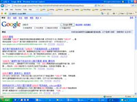 A screenshot of search results generated by Google China on Oct. 30, 2008. RFA