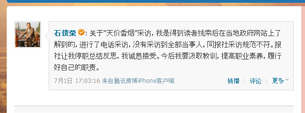 Shi Junrong posts a response to his termination on Tencent QQ.