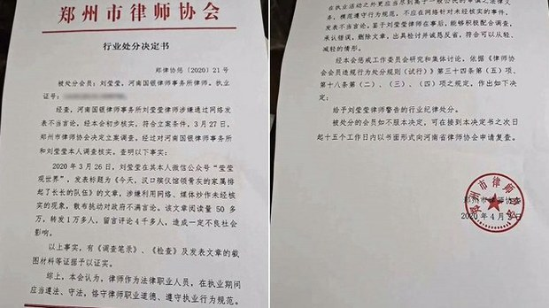 china-discipline-041020.jpg