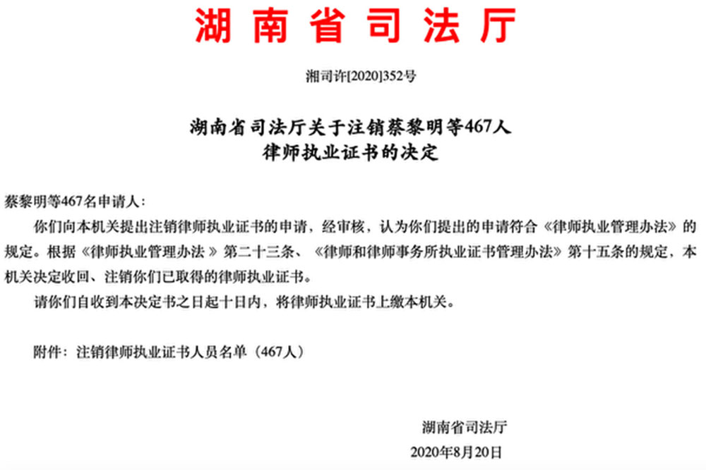 A notice that the Hunan Province Justice Department in central China has revoked the law licenses of 467 lawyers, Aug. 20, 2020.