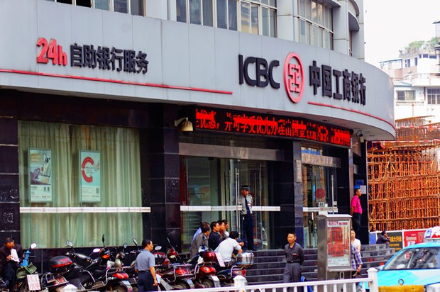 china-icbc-branch-yichang-hubei-province-sept21-2015.jpg