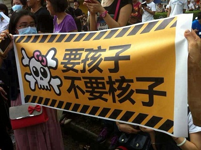 Protesters hold a banner reading, 'We want children, not atoms,' in Jiangmen on July 12, 2012. Photo courtesy of a protester.