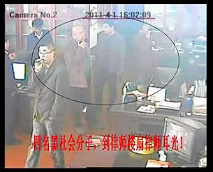 Authorities sent four men to Shu's office in Jinan over his land compensation cases, April 1, 2011.