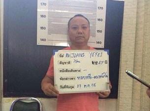 china-jiang-yefei-arrest-oct-2015-305.jpg